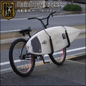 Theusasurf_rainbowrackblkslv