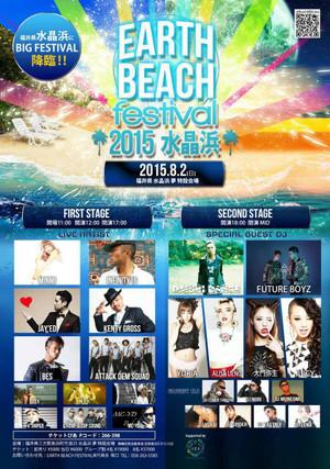 20150802_earth_beach