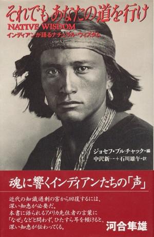 Nativewisdom